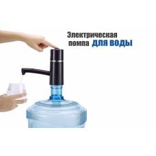 Электрическая помпа для воды DOMOTEC MS-HL12A