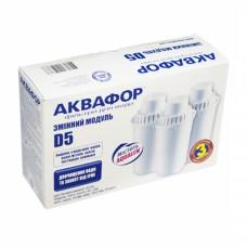 Картридж АКВАФОР B100-5 3шт/уп